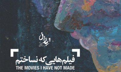فیلم هایی که نساختم