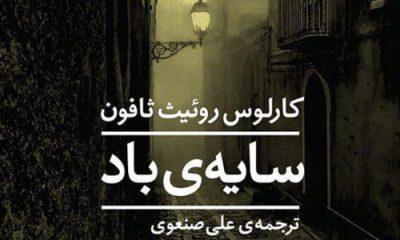 رمان «سایهی باد»