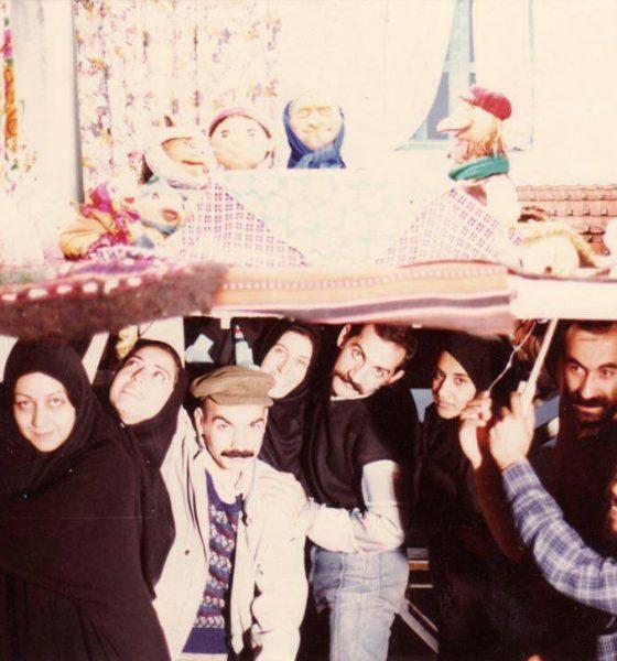 عروسک گردانهای خونه مادربزرگه در سالهای 66-68