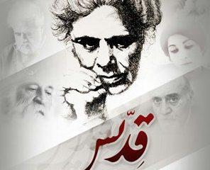قدیس؛ مستندی دربارهی احمدشاملو