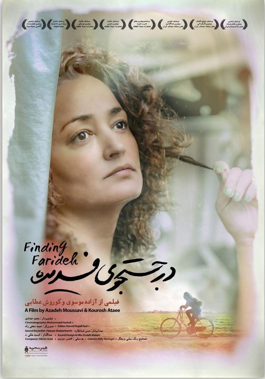 نماینده ایران برای اسکار2020