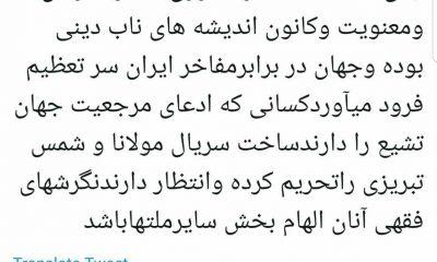انتقاد علی جنتی از فتوای مراجع از فیلم مولانا و شمس تبریزی
