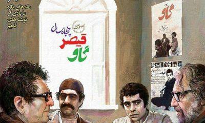 پنجاه سال گاو و قیصر؛ شماره مهر ماه ماهنامه فیلم