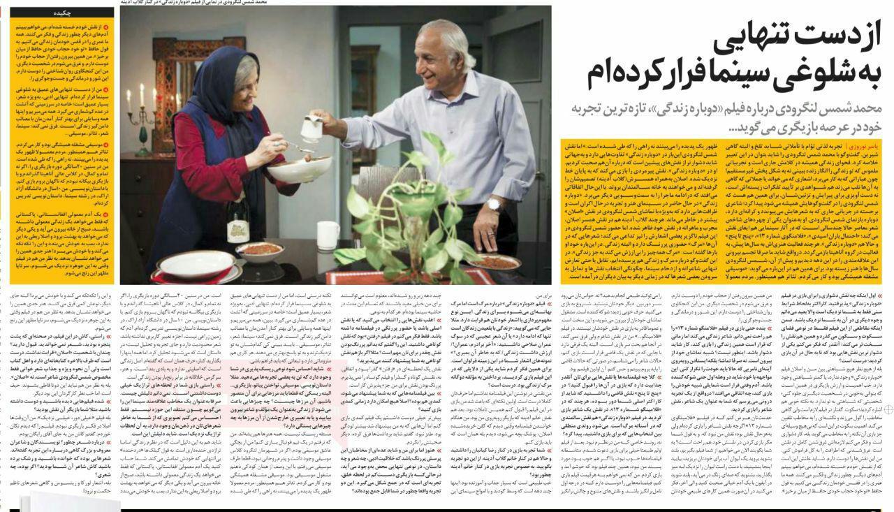 گفت و گوی محمد شمس لنگرودی با روزنامه هفت صبح